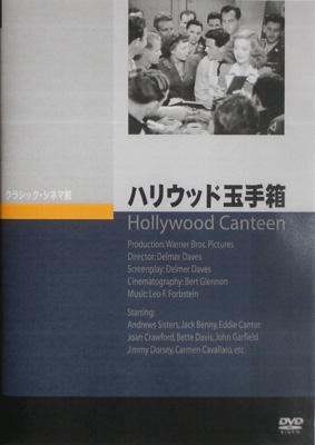 ハリウッド玉手箱