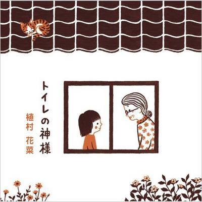 トイレの神様 (+DVD)