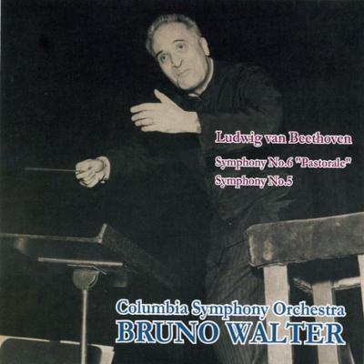 交響曲第5番『運命』、第6番『田園』 ワルター&コロンビア交響楽団(平林直哉復刻)