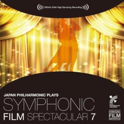 日本フィル・プレイズ・シンフォニック・フィルム・スペクタキュラー7〜銀幕への招待篇