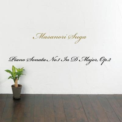 ピアノ・ソナタ第1番 ニ長調 作品2