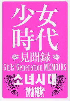 The Record Book of Girls' Generation