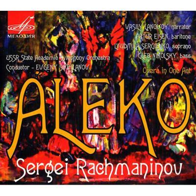 『アレコ』全曲 スヴェトラーノフ&ソ連国立響、エイゼン、セルギエンコ、他(1990 ステレオ)