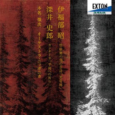 伊福部昭:寒帯林、深井史郎:平和への祈り 本名徹次&オーケストラ・ニッポニカ