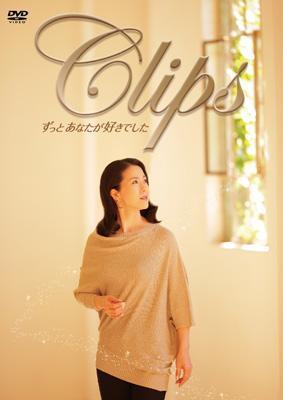 Clips〜ずっとあなたが好きでした〜