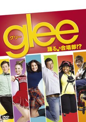 glee/グリー 踊る♪合唱部!? vol.1
