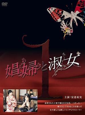 娼婦と淑女DVD-BOX1