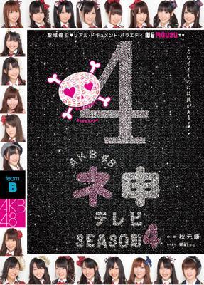 AKB48 ネ申テレビ シーズン 4