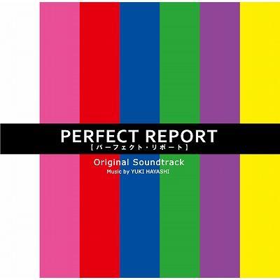 フジテレビ系ドラマ PERFECT REPORT オリジナル・サウンドトラック(仮)