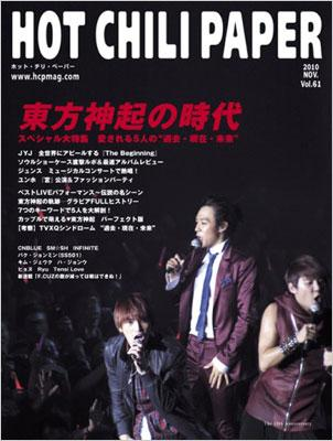 HOT CHILI PAPER Vol.61