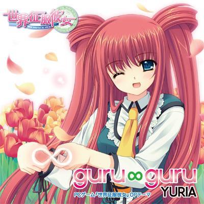 PCゲーム『世界征服彼女』OPテーマ::guru∞guru