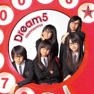 恋のダイヤル6700 (+DVD)