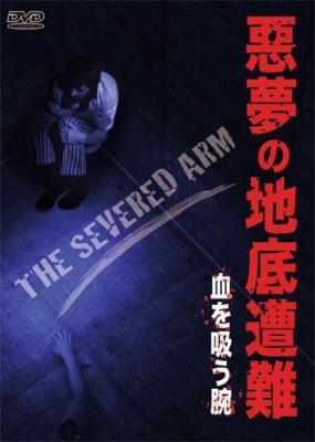 悪夢の地底遭難 血を吸う腕 (The Severed Arm)
