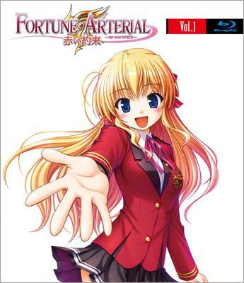 FORTUNE ARTERIAL 赤い約束 第1巻 Blu-ray