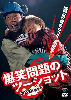 2011年度版 漫才 爆笑問題のツーショット 〜2010年総決算〜
