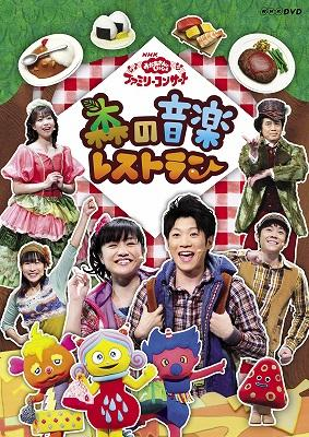 NHK おかあさんといっしょ ファミリーコンサート::森の音楽レストラン