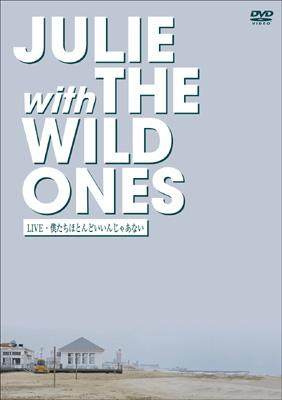 JULIE with THE WILD ONES LIVE 僕達ほとんどいいんじゃあない