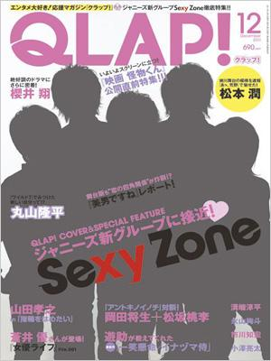QLAP! 2011年12月号