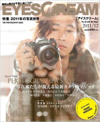Eyescream 2011年 12月号