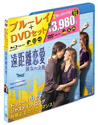 遠距離恋愛 彼女の決断 ブルーレイ & DVDセット