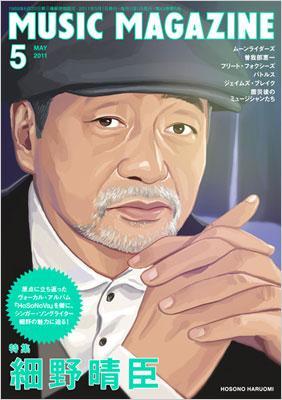 Music Magazine 2011年5月号