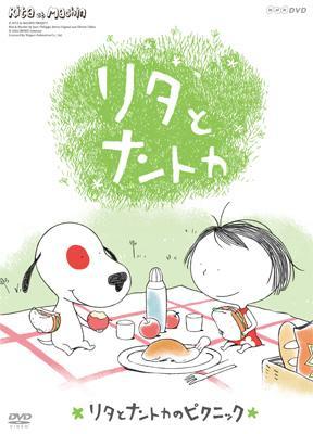 リタとナントカ リタとナントカのピクニック