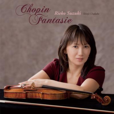 『ショパン・ファンタジー〜ヴァイオリンとピアノのための編曲集』 鈴木理恵子、浦壁信二