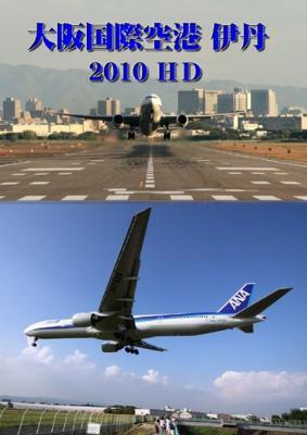 世界のエアライナー 大阪国際空港伊丹 2010 HD