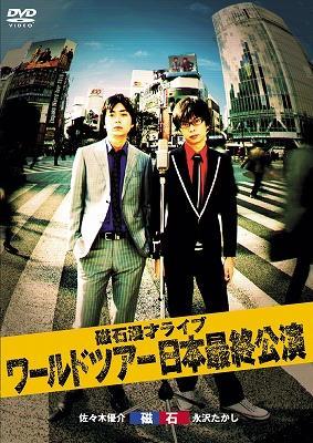 磁石 漫才ライブ ワールドツアー2010 日本最終公演(仮)