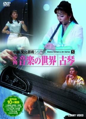 中国音楽の世界・古琴