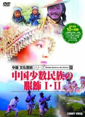 中国少数民族の服飾I・II