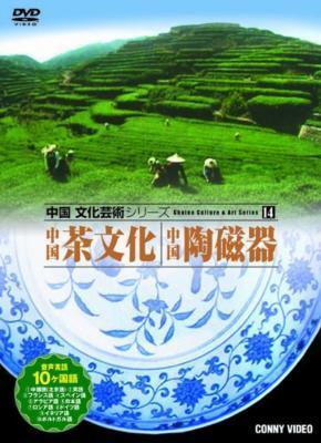 中国 茶文化・中国陶磁器