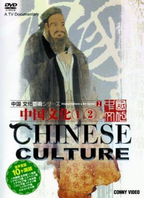 中国文化1・2