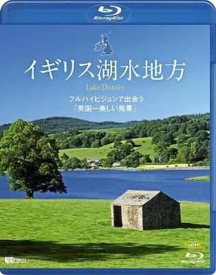 シンフォレストBlu-ray イギリス湖水地方 フルハイビジョンで出会う「英国一美しい風景」 Lake District