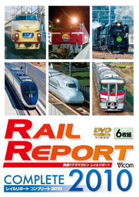 レイルリポート コンプリート2010 2010年レイルリポート(119号〜124号)が見た鉄道界の動き