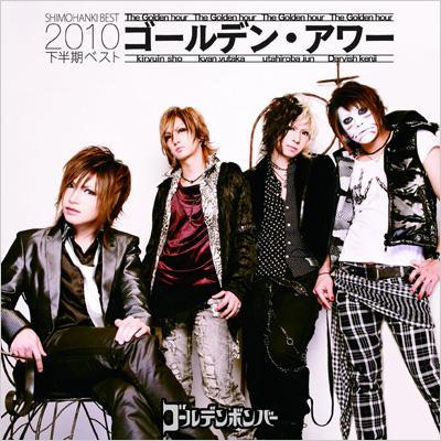 ゴールデン・アワー 〜下半期ベスト2010〜(+DVD)【初回限定盤A】
