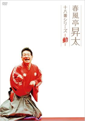 春風亭昇太 十八番シリーズ-動-