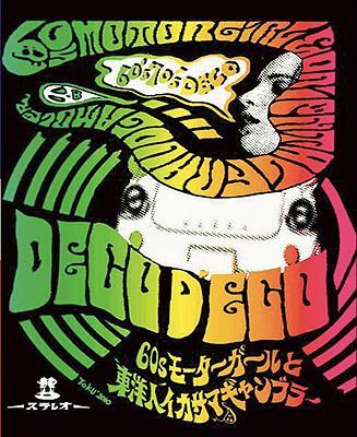 60'sモーターガールと東洋人イカサマギャンブラー/Move On The Paradise Jumpin' & Shout