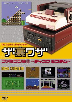 ゲームライブラリシリーズ  ザ・裏ワザ ファミコン編(2)〜ディスクシステム〜