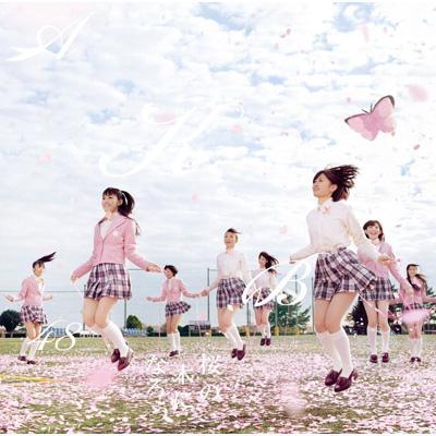 桜の木になろう (+DVD)【初回限定盤A 握手会イベント参加券1種ランダム封入】