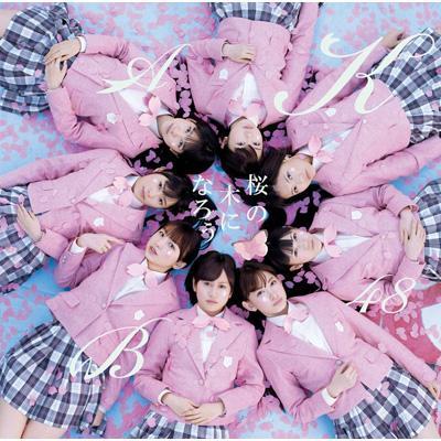 桜の木になろう (+DVD)【通常盤A】