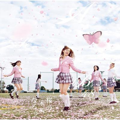桜の木になろう (+DVD)【初回限定盤B 握手会イベント参加券1種ランダム封入】