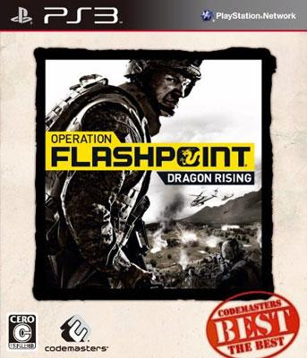 OPERATION FLASHPOINT: DRAGON RISING(Codemasters THE BEST)