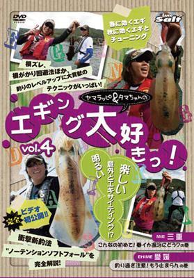 ヤマラッピ&タマちゃんのエギング大好きっ!vol.4