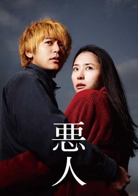 悪人 Blu-ray(特典DVD付2枚組)