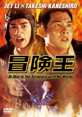 dr wai in the scripture with no words hmv books online online