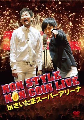 NON STYLE NON COIN LIVE in さいたまスーパーアリーナ 【通常盤】