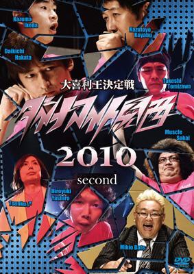 ダイナマイト関西2010 second