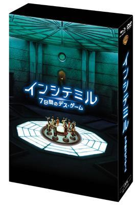 インシテミル 7日間のデス・ゲーム プレミアムBOX(4枚組) 【初回限定生産】