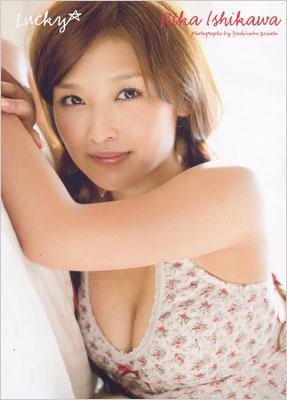 Lucky: Rika Ishikawa Photobook